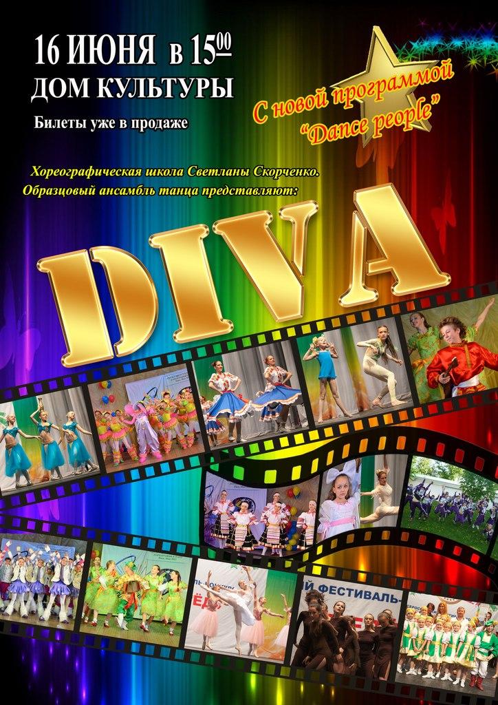 Миллерово Дива концерт 16 июня 2014 Diva Скорченко Dance people