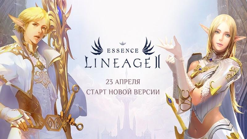 Lineage 2 Essence | Официальный PvP сервер | ИгроНовости