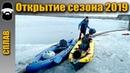 Ветреное открытие водного сезона 2019 Зимний сплав на байдарке Вега 2 Варвар 380 TimeTrial