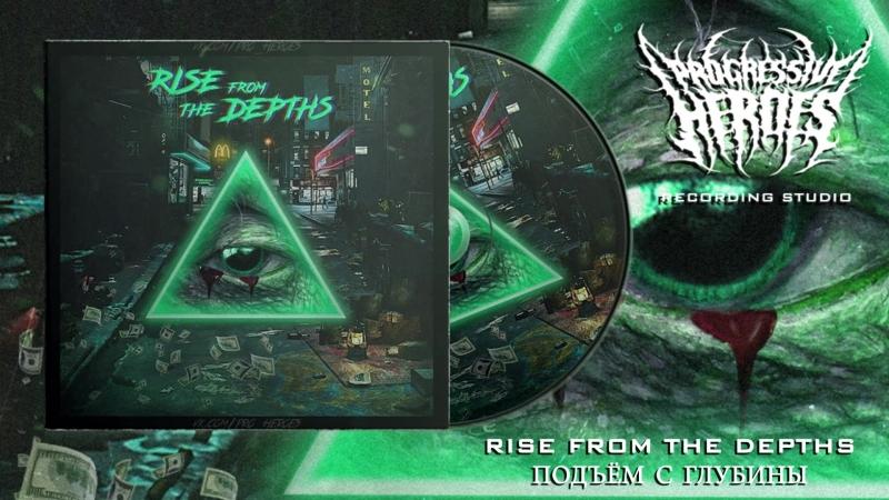 Rise From The Depths - Подъём с глубины (Single 2018)