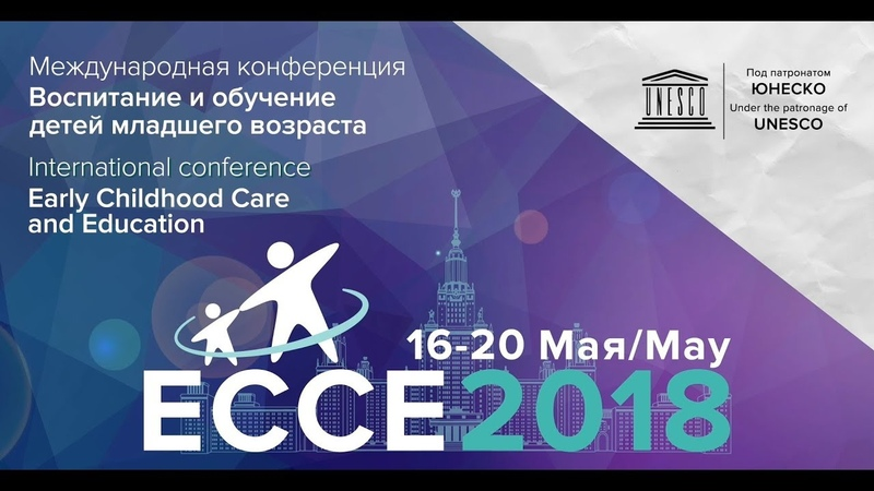 ECCE 2018 Early Childhood Care and Education Воспитание и обучение детей младшего возраста