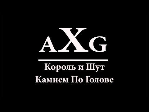 Король и шут - Камнем по голове (AlexX Gray Cover) КиШ кавер