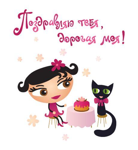 С днем рождения подруга картинки | VK: vk.com/sdnemrozhdeniyapodrugakartin