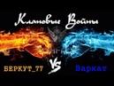 Warface клановая война БЕРКУТ 77 vs Варкат