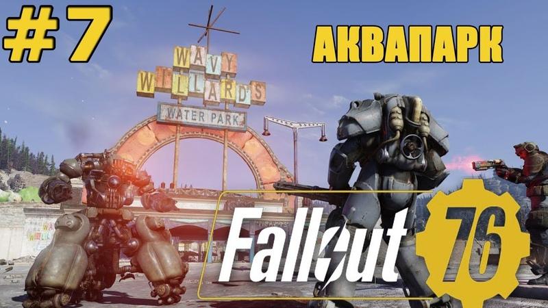 Fallout 76 Прохождение - Часть 7 Аквапарк