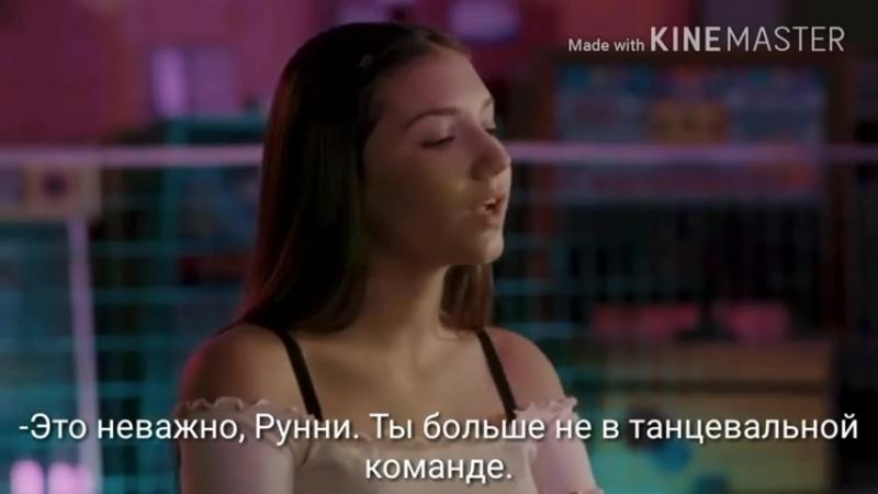 Chicken girls 1 сезон 7 эпизод