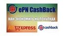 EPN Cashback Как пользоваться и экономить на покупках 2019