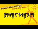 БАГИРА:Видеоприглашение на Байк-Фестиваль