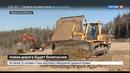 Новости на Россия 24 Автотрасса Байкал станет безопаснее