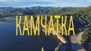 Камчатка - Большая Лагерная бухта, Медведи, Лошади (Аэросъёмка)