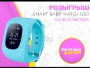 Розыгрыш Smart Baby Watch Q50