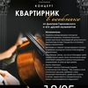 "Квартирники у Гороховского на ""Ночи музеев"" 2019"