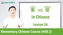 Difference between yào xiǎng in Chinese | HSK 2 - Lesson 26 (Clip) - Learn Mandarin Chinese