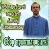 Чеботарь Сергей: ПОМОЖЕМ ДАНИИЛУ СТРАШИНСКОМУ