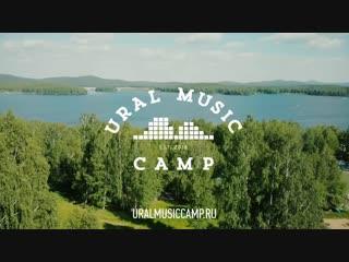 Ural music camp сбор средств