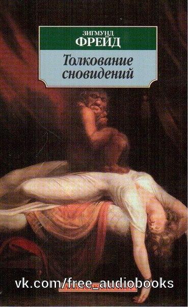 Фрейд Зигмунд - Толкование сновидений
