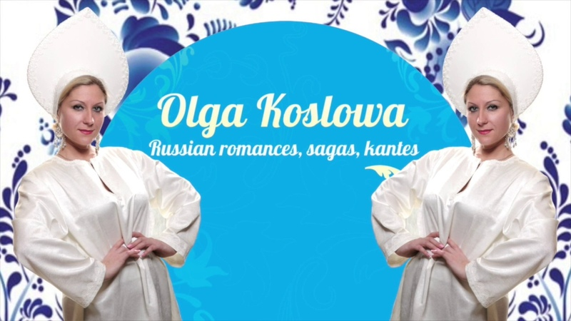 Ольга Козлова - Ну где же ты любовь моя? Olga Koslowa – Nikto Tуеbja ne lubit tak, kak ya.