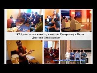 #3 аудио отзыв о Мастер классе по Сквиртингу в Киеве. ( струйный оргазм обучение, сквирт, порно видео, девушки, пикап, соблазнение, секс)