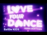 LOVE YOUR DANCE | Battle KIDS
