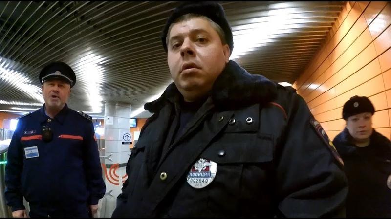 Замес со службой безопасности метро и полицией Отказались от досмотра Запрещают снимать в метро