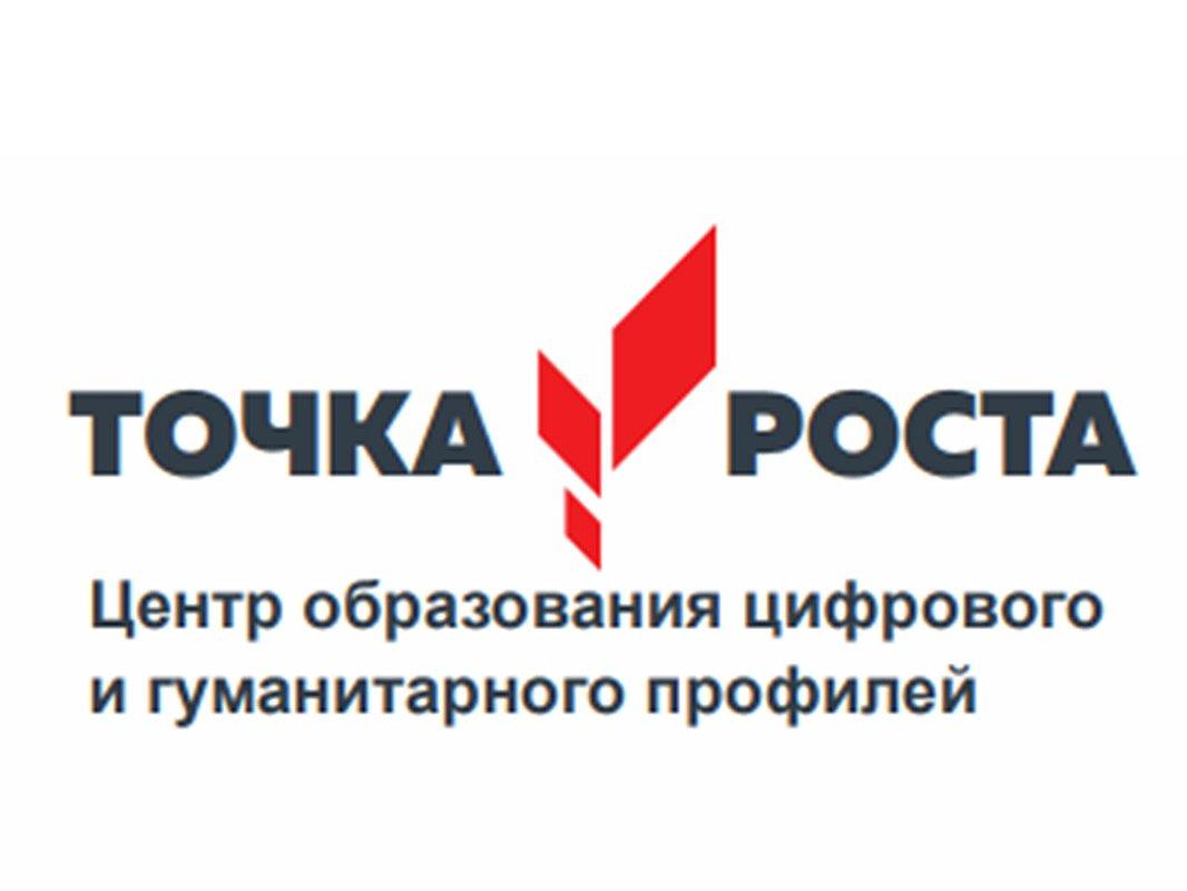 Сеть «Точек роста» появится на территории Урупского района