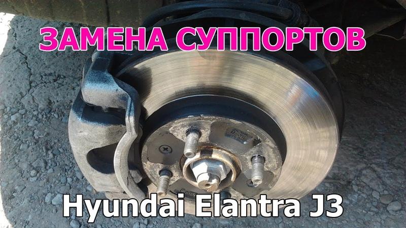 Замена передних тормозных суппортов Hyundai Elantra J3