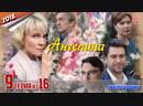 Ангелина / HD 720p / 2018 мелодрама. 9 серия из 16