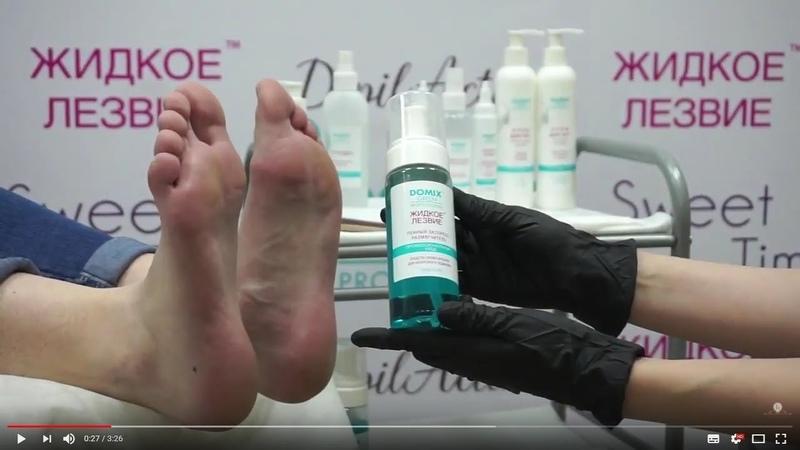 Процедура педикюра с использованием Жидкого лезвия - пенного экспресс размягчителя Domix.