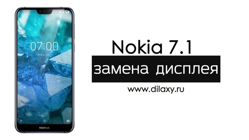 Замена дисплея Nokia 7 1 Разборка Нокия 7 1