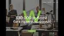 Живая очередь WEBSTER. 330 000 рублей. Всё от А до Я