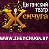 Цыганский ансамбль ЖЕМЧУГА. Цыгане на свадьбу!