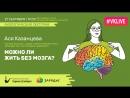 Биолекторий | Ася Казанцева - Можно ли жить без мозга