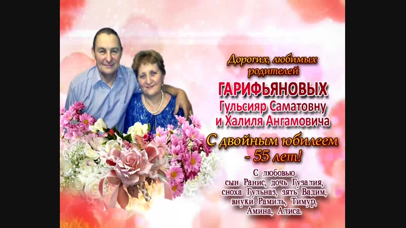 26.01.19 -Гарифьяновых