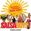 шоу-латино SALSABOYS