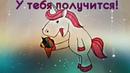 Рисуем Единорога с мороженым вместе Как нарисовать единорога №69