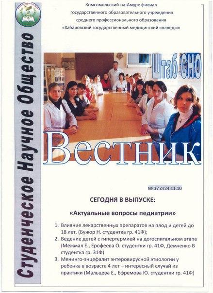 Вестник СНО №17 от 24.11.2010