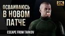 Осваиваюсь в новом патче • Escape from Tarkov №24 2K