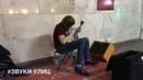 Смотреть и Слушать! Балалайка на Комсомольской, 16 января 2019, музыкавметро ЗвукиУлиц 80