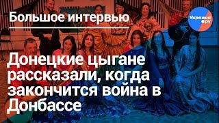 Глава ромских женщин Донбасса Варакута Наталия на Украина.ру