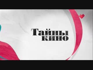 Тайны кино (Любовь и голуби, Калина красная, Свадьба в Малиновке) 2019