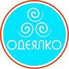 ОДЕЯЛКО - магазины текстиля