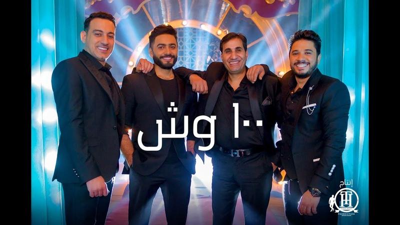 100 wesh - Music Video 4K / كليب ١٠٠ وش - تامر حسني ، احمد شيبا ، ديا1576