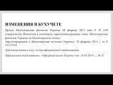 ИЗМЕНЕНИЯ В БУХУЧЕТЕ: Внесены изменения в План счетов, Инструкцию о применении Плана счетов, ПСБУ