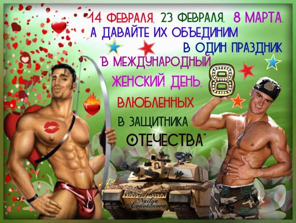 Прикольные поздравления с днем святого валентина 14 февраля смс 13