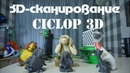 3д сканирование Сканер Ciclop 3D и программа CloudCompare