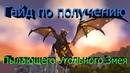 Пылающий Угольный Змей Маунт гайд по получению World of Warcraft