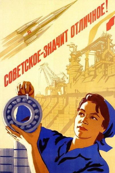 Советский плакат: «Советское — значит отличное!»