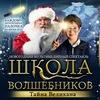 «МультиЁлка. Тайна Великана» | Мурманск