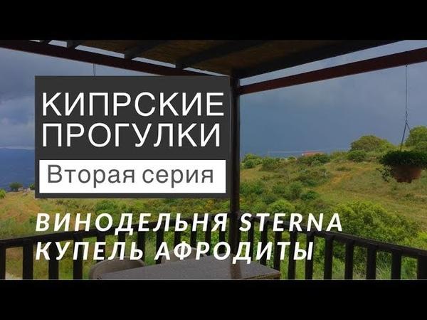 Кипрские прогулки | Винодельня Sterna. Купель Афродиты.