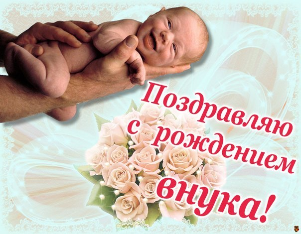 Поздравляем с рождением брата открытки 421